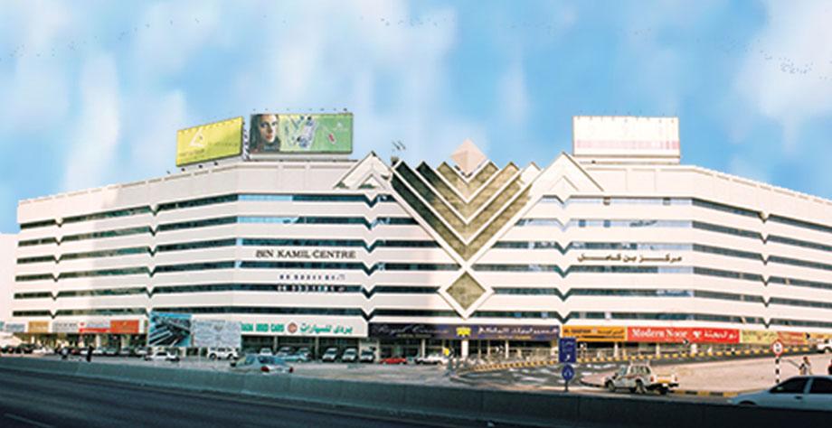 bin kamil center